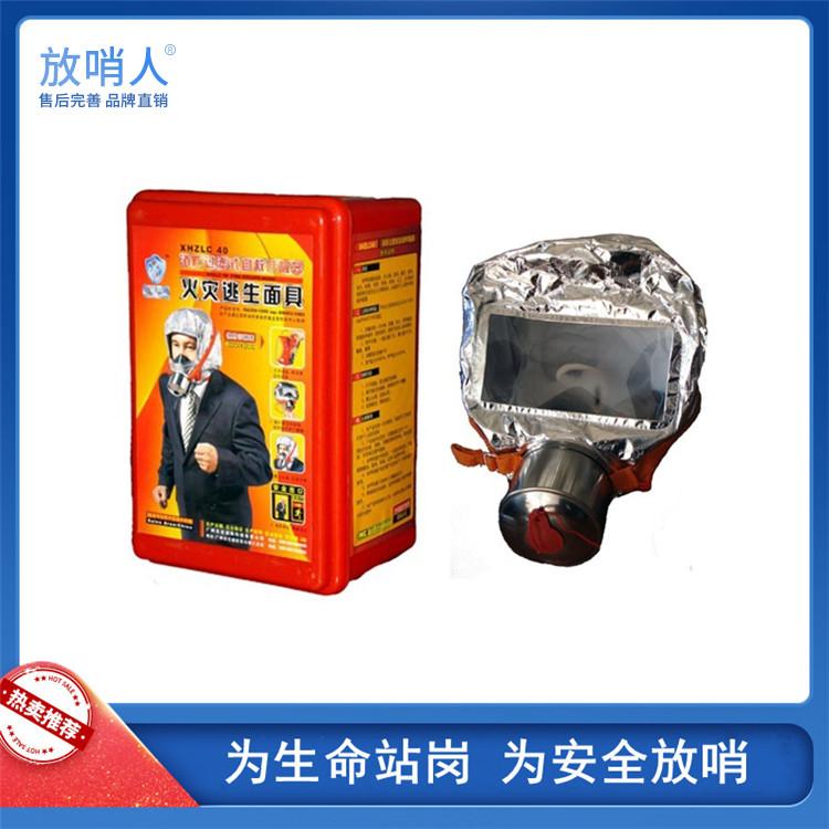 TZL30消防过滤式自救呼吸器